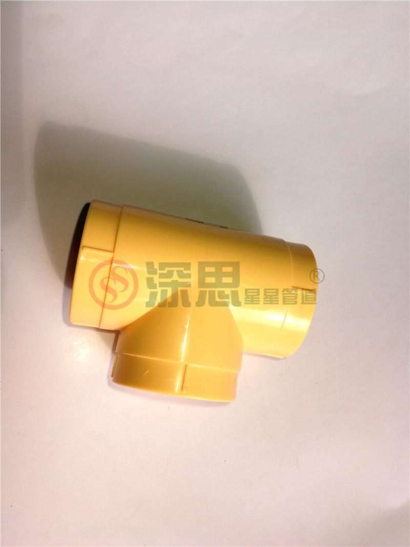 深思PP-R黄色系列-01
